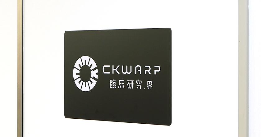 CKワープ臨床研究.界-kai-